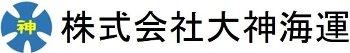 株式会社大神海運